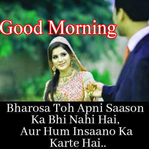 HINDI SHAYARI GOOD MORNING IMAGES WALLPAPER FOR LOVER