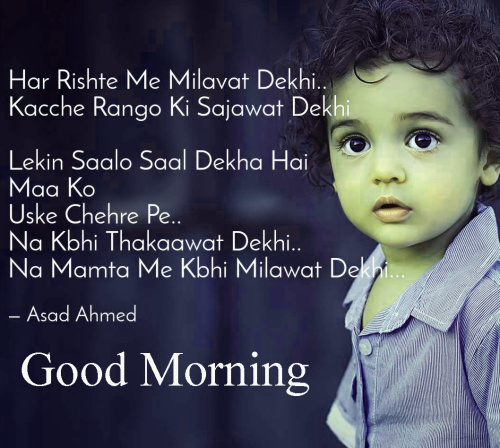HINDI SHAYARI GOOD MORNING IMAGES WALLPAPER FOR FRIEND