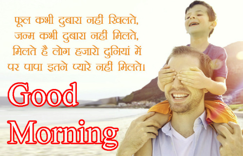 HINDI SHAYARI GOOD MORNING IMAGES PHOTO DOWNLOAD