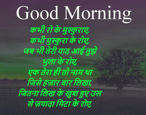 HINDI SHAYARI GOOD MORNING IMAGES PHOTO FOR WHATSAPP