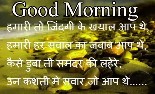 HINDI SHAYARI GOOD MORNING IMAGES WALLPAPER DOWNLOAD