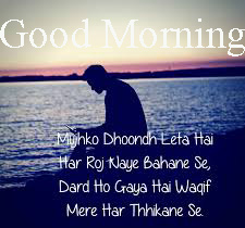 HINDI SHAYARI GOOD MORNING IMAGES WALLPAPER PICS DOWNLOAD