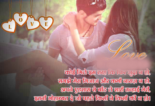 HINDI LOVE STATUS IMAGES PHOTO FOR LOVER
