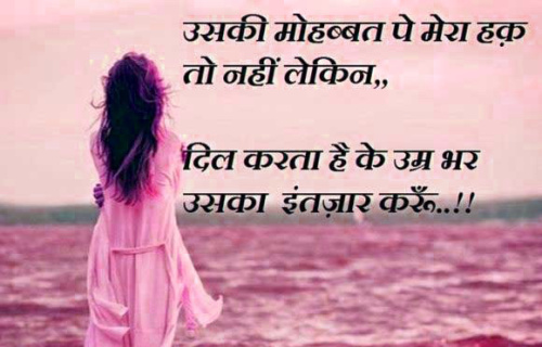HINDI LOVE STATUS IMAGES PHOTO FOR FRIEND