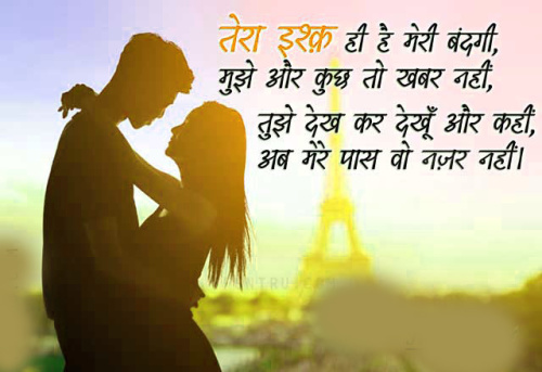 HINDI LOVE STATUS IMAGES PHOTO FOR GIRLFRIEND