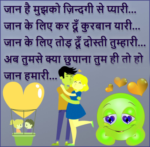 HINDI LOVE STATUS IMAGES WALLPAPER PICTURE FOR FRIEND
