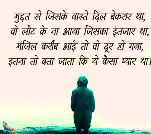 SAD IMAGES WITH HINDI QUOTES WALLPAPER PHOTO FOR WHATSAPP