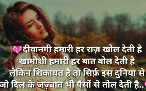 SAD IMAGES WITH HINDI QUOTES PHOTO PICTURES DOWNLOAD