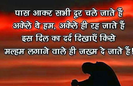 SAD IMAGES WITH HINDI QUOTES PICTURES WALLPAPER FREE HD