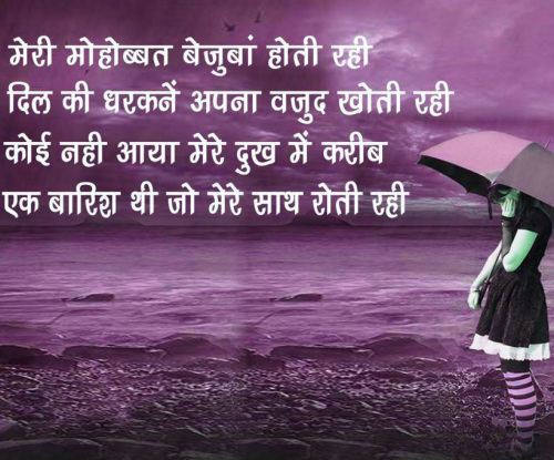 SAD IMAGES WITH HINDI QUOTES PHOTO WALLPAPER FREE DOWNLOAD