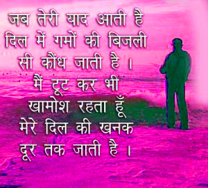 SAD IMAGES WITH HINDI QUOTES PHOTO WALLPAPER FOR WHATSAPP & FACEBOOK