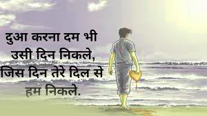 SAD IMAGES WITH HINDI QUOTES WALLPAPER PHOTO DOWNLOAD FOR BEST FRIENDS