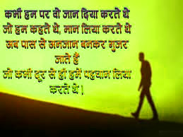 SAD IMAGES WITH HINDI QUOTES PICTURES PHOTO PICS FREE HD FOR WHATSAPP & FACEBOOK