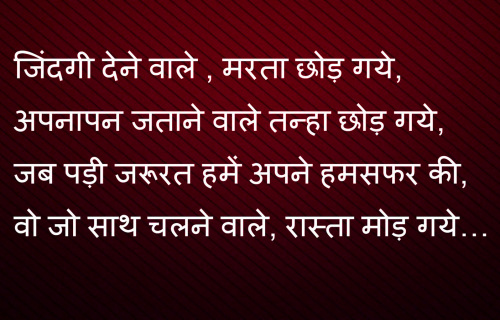 SAD IMAGES WITH HINDI QUOTES WALLPAPER PICS FOR FACEBOOK