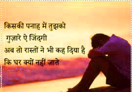 SAD IMAGES WITH HINDI QUOTES PICTURES PHOTO HD DOWNLOAD