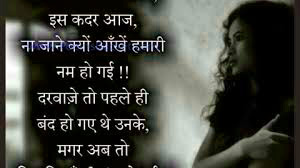 SAD IMAGES WITH HINDI QUOTES WALLPAPER PICTURES FOR WHATSAPP & FACEBOOK