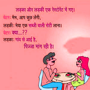 LOVE COUPLE JOKES IMAGES PHOTO DOWNLOAD