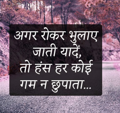 HINDI SAD MOTIVATIONAL SUVICHAR STATUS IMAGES WALLPAPER HD DOWNLOAD