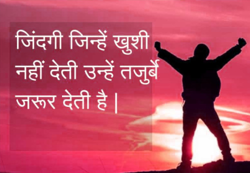 HINDI SAD MOTIVATIONAL SUVICHAR STATUS IMAGES PICTURES FREE DOWNLOAD