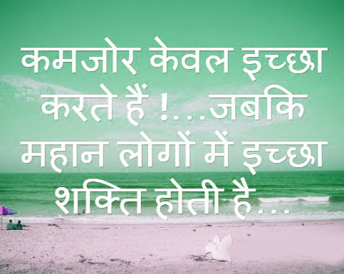 HINDI SAD MOTIVATIONAL SUVICHAR STATUS IMAGES WALLPAPER FREE DOWNLOAD