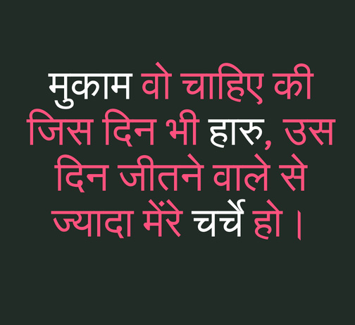HINDI SAD MOTIVATIONAL SUVICHAR STATUS IMAGES PHOTO DOWNLOAD IN HD