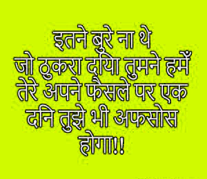 HINDI SAD MOTIVATIONAL SUVICHAR STATUS IMAGES PICTURES FREE HD NEW