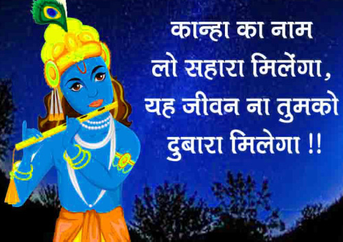HINDI SAD MOTIVATIONAL SUVICHAR STATUS IMAGES PICS WITH GOD