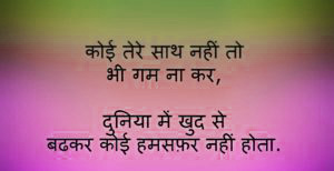 HINDI SAD MOTIVATIONAL SUVICHAR STATUS IMAGES PICS FREE DOWNLOAD