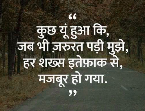 HINDI SAD MOTIVATIONAL SUVICHAR STATUS IMAGES WALLPAPER DOWNLOAD motivational Suvichar status (8)