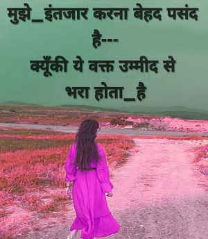 HINDI SAD MOTIVATIONAL SUVICHAR STATUS IMAGES WALLPAPER PICS DOWNLOAD