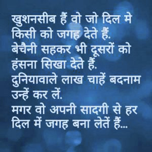 HINDI SAD MOTIVATIONAL SUVICHAR STATUS IMAGES PHOTO PICS FREE DOWNLOAD