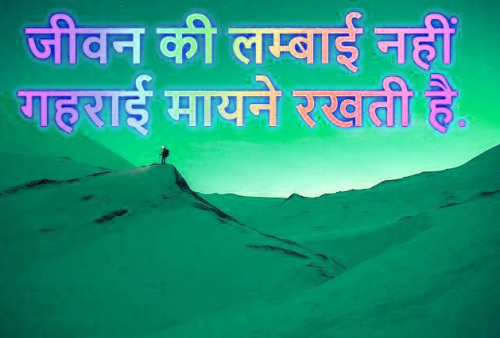 HINDI SAD MOTIVATIONAL SUVICHAR STATUS IMAGES PICTURES DOWNLOAD