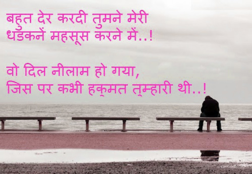 HINDI SAD MOTIVATIONAL SUVICHAR STATUS IMAGES PICS WALLPAPER FREE DOWNLOAD