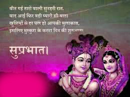 SUPRABHAT IMAGES PHOTO PICS WITH GOD