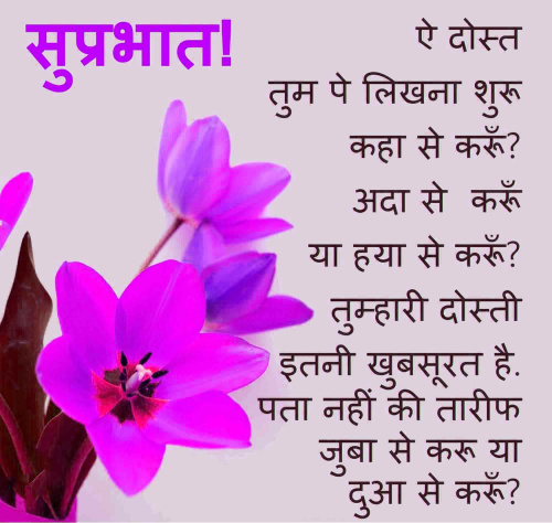 SUPRABHAT IMAGES PHOTO DOWNLOAD