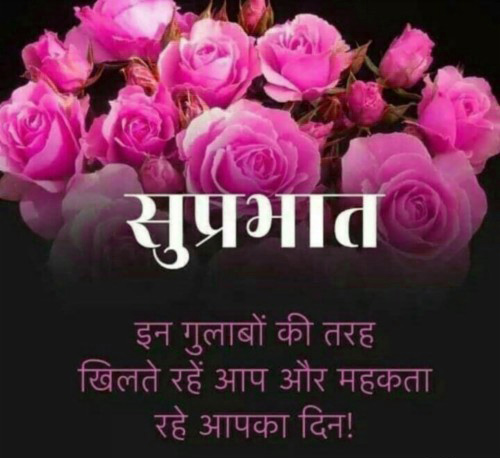SUPRABHAT IMAGES WALLPAPER PICS FOR FACEBOOK
