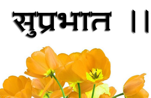 SUPRABHAT IMAGES  PICS FOR FACEBOOK