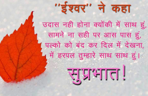 SUPRABHAT IMAGES  PICTURE PHOTO DOWNLOAD