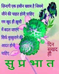SUPRABHAT IMAGES  WALLPAPER FOR WHATSAPP