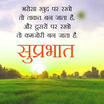 SUPRABHAT IMAGES PICS PHOTO FOR BEST FRIEND