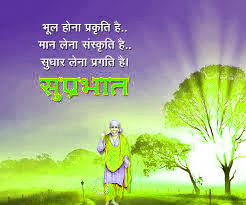 SUPRABHAT IMAGES  PICTURE FOR WHATSAPP