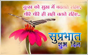 SUPRABHAT IMAGES PHOTO PICS FOR WHATSAPP