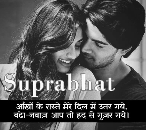 SUPRABHAT IMAGES WALLPAPER PHOTO FOR LOVER