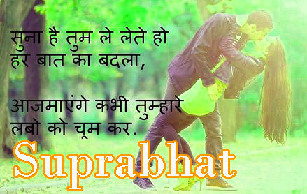 SUPRABHAT IMAGES PHOTO PICS FOR LOVER