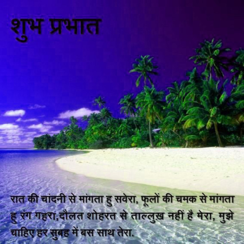 SUPRABHAT IMAGES PHOTO PICTURE FOR WHATSAPP