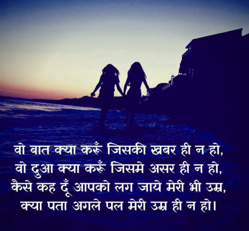 Hindi English Whatsapp Dp Status Images (47)