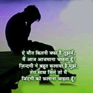 Hindi English Whatsapp Dp Status Images (67)