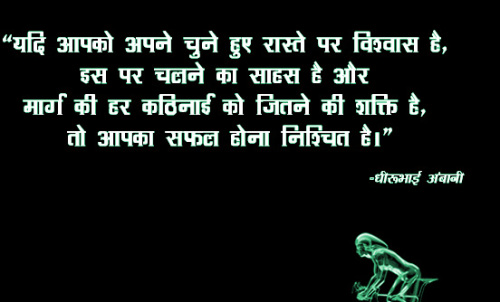 HINDI SUVICHAR MOTIVATIONAL QUOTES IMAGES PICS PICTURES FREE HD
