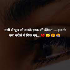 SAD STATUS HINDI WHATSAPP DP IMAGES PROFILE WALLPAPER PHOTO DOWNLOAD