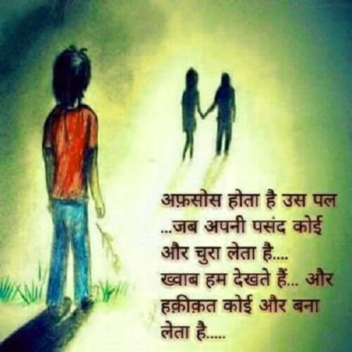SAD STATUS HINDI WHATSAPP DP IMAGES PROFILE PICS PHOTO HD